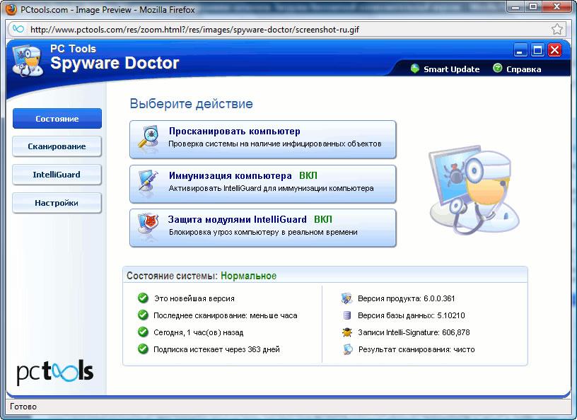Программа spyware doctor скачать бесплатно